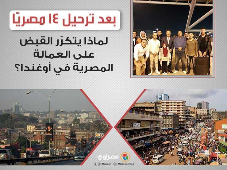 بعد ترحيل 14 مصريًا.. لماذا يتكرّر القبض على العمالة المصرية في أوغندا؟