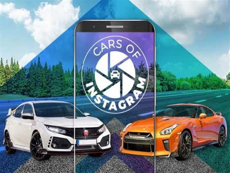 قائمة بالسيارات الأكثر شعبية عبر مواقع التواصل الاجتماعي.. تعرف عليها