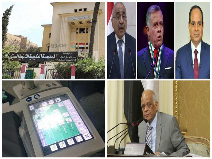 حدث في 8 ساعات  قمة مصرية أردنية عراقية.. وأزمة بامتحانات أولى ثانوي