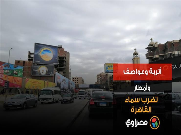 أتربة وعواصف وأمطار تضرب سماء القاهرة