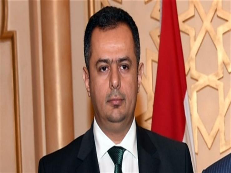 رئيس الحكومة اليمنية يؤكد حرصهم على تحقيق السلام وضرورة تنفيذ اتفاق ستوكهولم