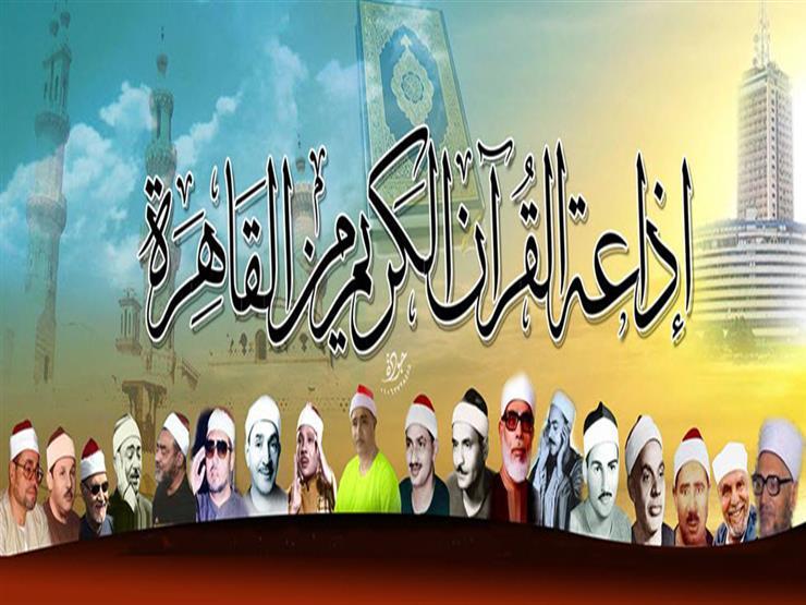 أنشئت بالأمر الرئاسي.. 55 عاماً على انطلاق إذاعة القرآن الكريم