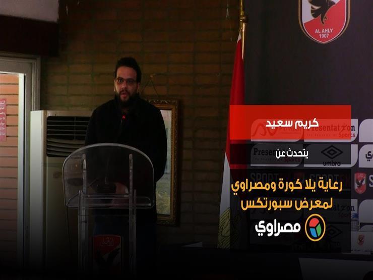 """كريم سعيد يتحدث عن رعاية """"يلا كورة"""" و""""مصراوي"""" لمعرض """"سبورتكس"""""""