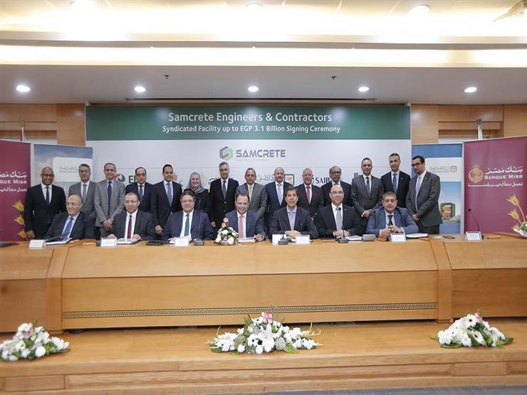 تحالف مصرفي يوقع عقد تمويل مشترك لشركة سامكريت بقيمة 3.1 مليار جنيه