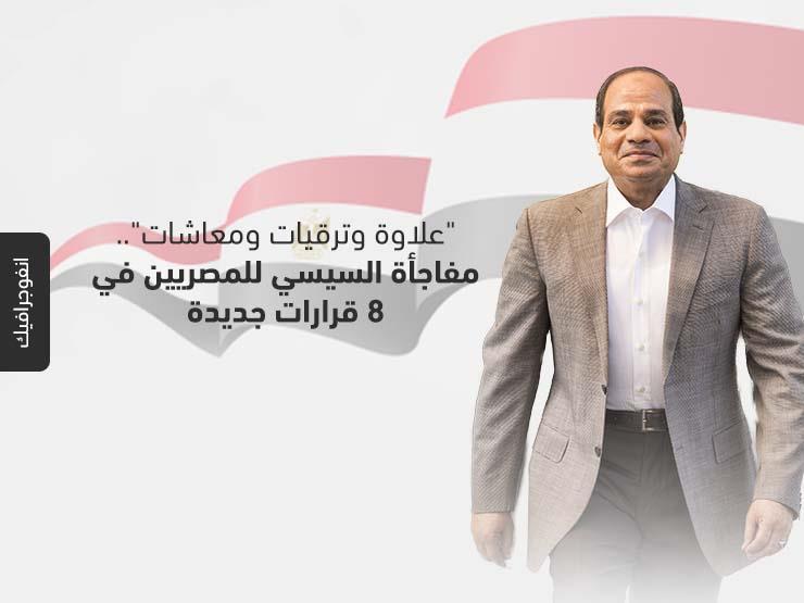 """""""أجور ومعاشات"""".. مفاجأة السيسي للمصريين في 8 قرارات جديدة (إنفوجرافيك)"""