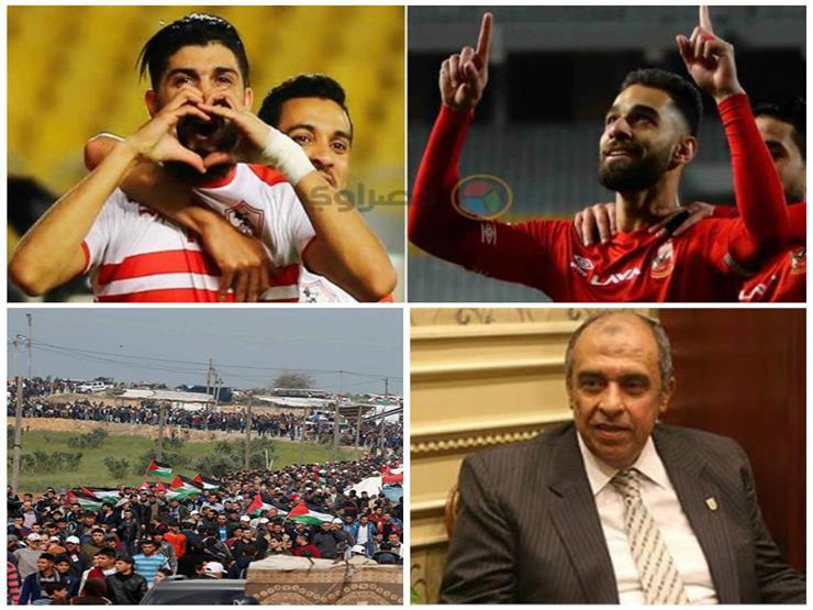 أخبار متوقعة.. القمة 117 بين الأهلي والزمالك ومصر تشارك في يوم الأرض
