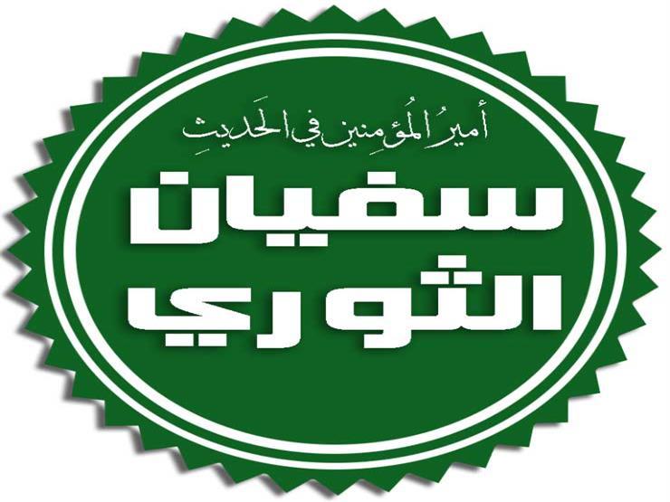 أمهات صنعن رجالاً.. أم الإمام سفيان الثوري فقيه العرب (1)