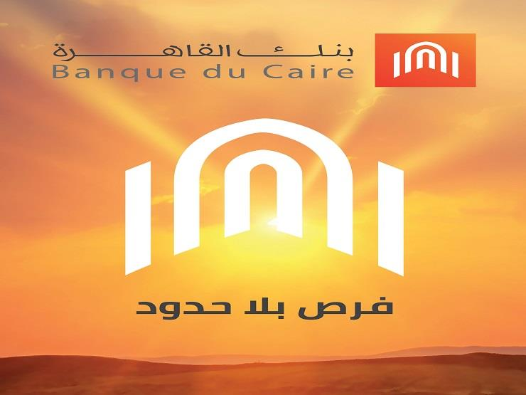 بنك القاهرة يقرر تغيير علامته التجارية