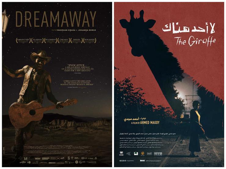 """الخميس والجمعة.. عرض """"لا أحد هناك"""" و""""الحلم البعيد"""" في """"أفلام جوته"""" بالإسكندرية"""