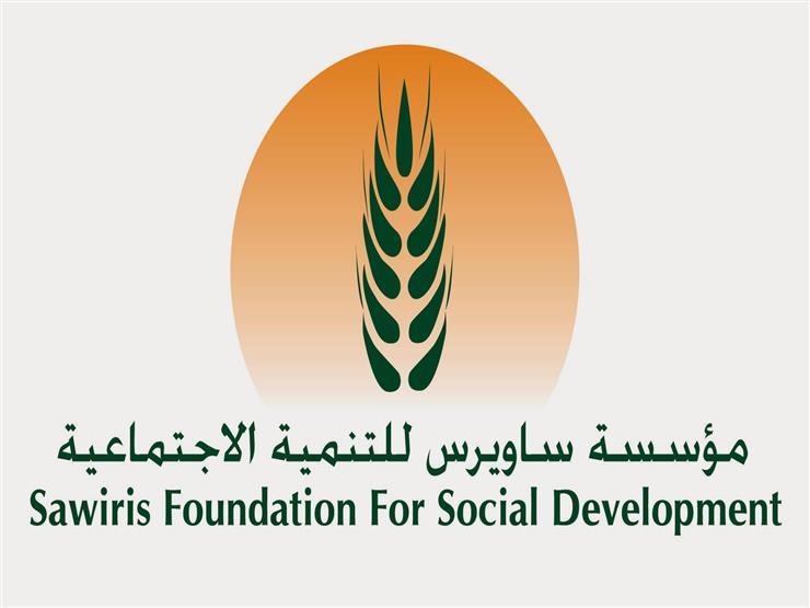 """""""ساويرس للتنمية الاجتماعية"""": نركز على المساهمة في تحقيق """"رؤية مصر 2030"""""""