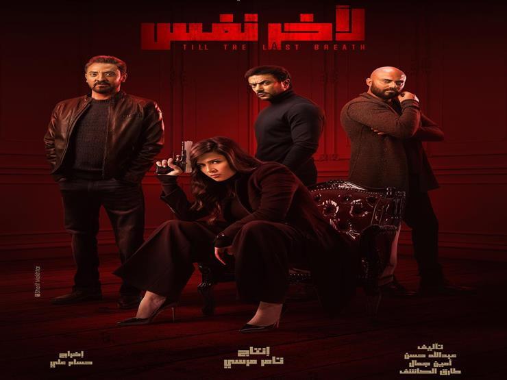 """ياسمين عبد العزيز بـ""""مسدس"""" على البوستر الرسمي لمسلسها الرمضاني"""