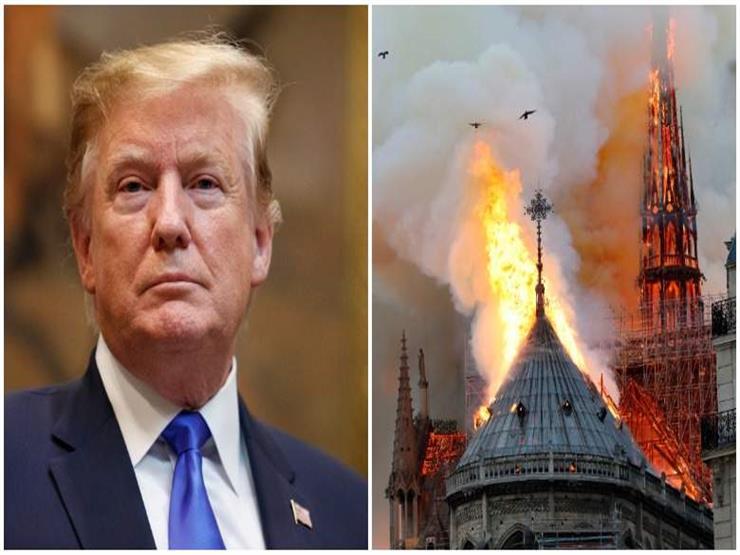 """""""انهيار كامل"""".. ما مصير كاتدرائية نوتردام لو نفذت فرنسا نصيحة ترامب؟"""