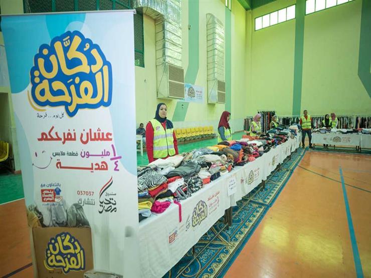 """لتوزيع 13 ألف قطعة ملابس.. """"تحيا مصر"""" ينظم معرضا لطلاب جنوب الوادي"""
