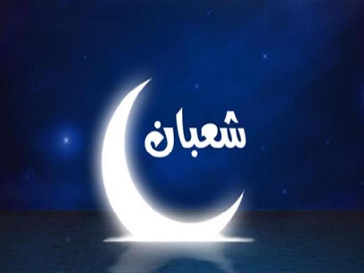 بث-الأزهر-مصراوي.. ما حكم الاحتفال بليلة النصف من شعبان؟