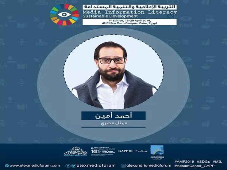 السبت.. أحمد أمين متحدثًا بمنتدى الإسكندرية للإعلام بالجامعة الأمريكية