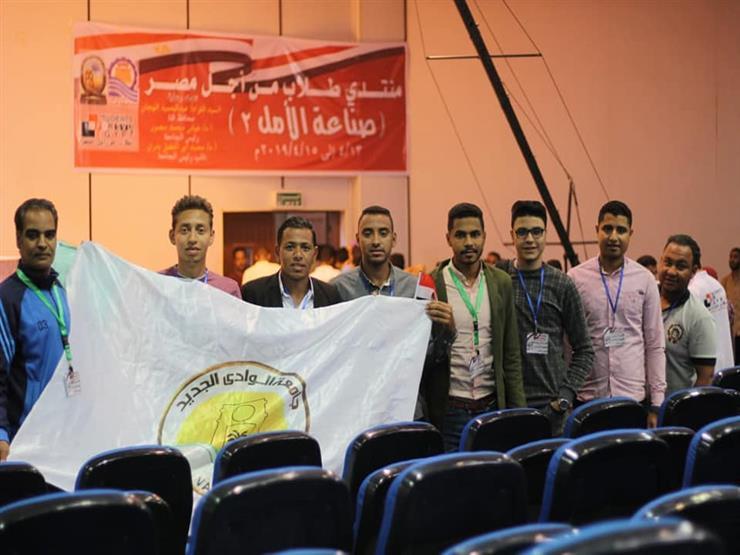 """الوادي الجديد تشارك في فعاليات منتدى """"طلاب من أجل مصر"""""""