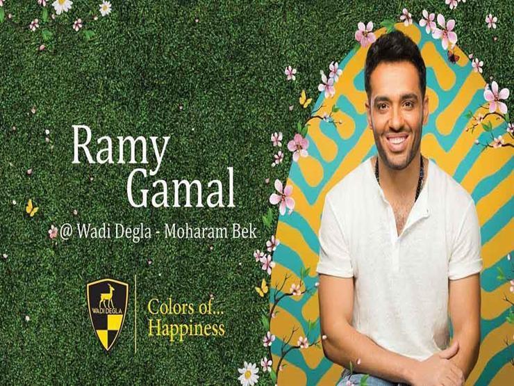 رامي جمال يحيي حفل شم النسيم في الإسكندرية