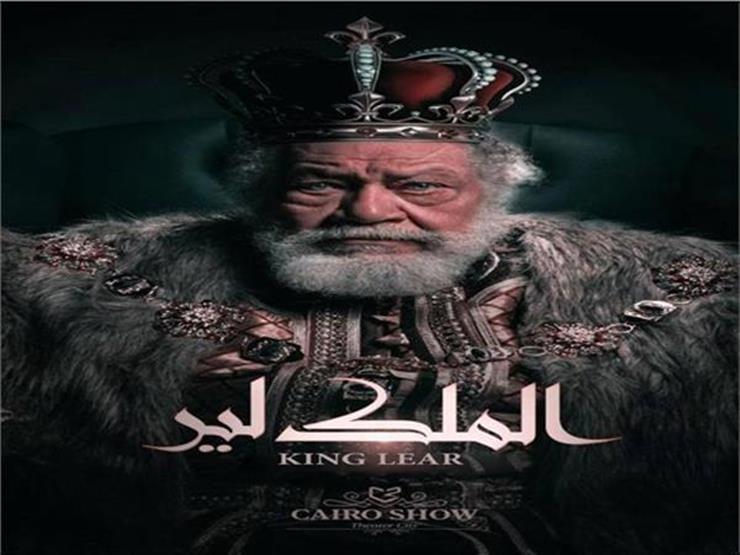 الجمعة.. انطلاق أولى عروض الملك لير الرمضانية