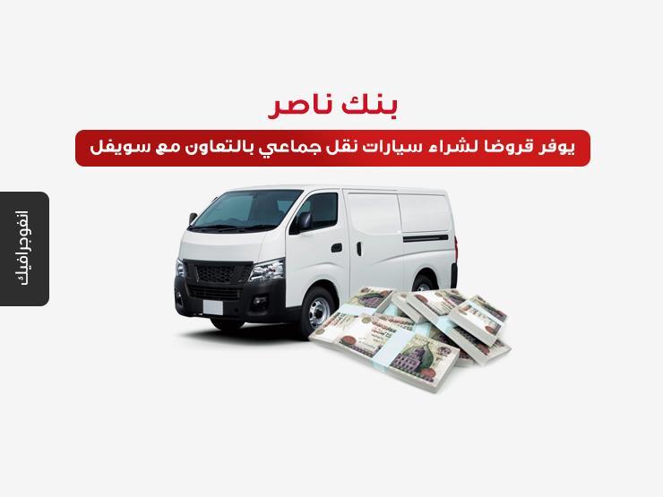 شروط الحصول على قرض بنك ناصر لشراء سيارات نقل جماعي بالتعاون مع سويفل