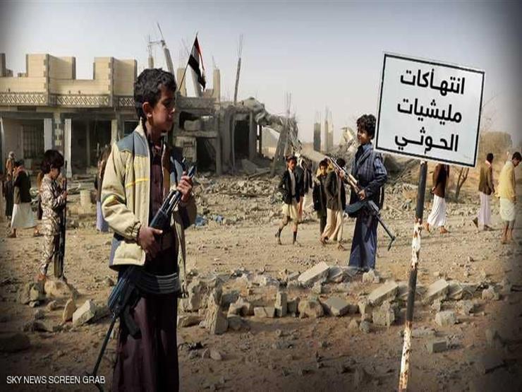 تحالف دعم الشرعية باليمن يرد على ادعاءات بشأن تجنيد الأطفال