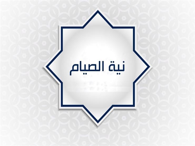 هل يجب تكرار نية الصوم في ليالي رمضان؟.. تعرف على رد الإفتاء