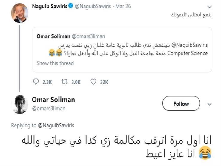 """""""حلم العُمر"""".. قصة مكالمة بين طالب ثانوي و""""ساويرس"""" بسبب """"تويتة"""""""