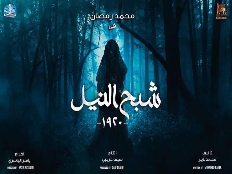 """فيلم رعب و 3D..  طرح بوستر """"شيح النيل"""" لمحمد رمضان"""