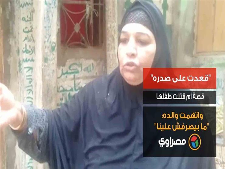 """""""قعدت على صدره"""".. قصة أم قتلت طفلها واتهمت والده: """"ما بيصرفش علينا"""""""