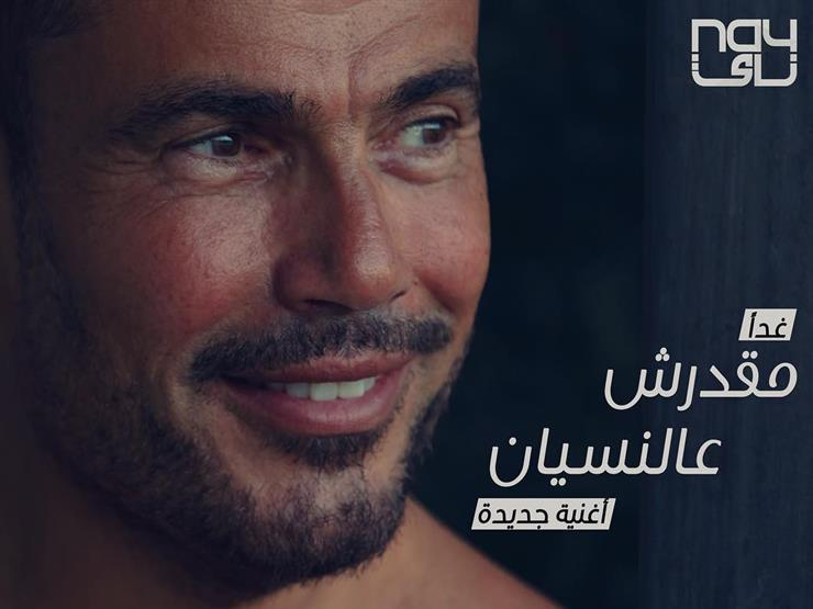 غدا.. عمرو دياب يطرح أغنية جديدة