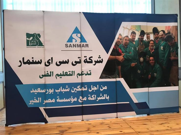 """""""تي سي أي سنمار"""" تدرب أكثر من 200 شاب في بورسعيد لتأهيلهم لسوق العمل"""
