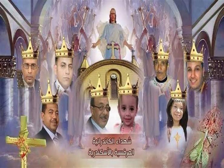 """في الذكرى الثانية لاستهدف الكنيسة المرقسية.. وكيل بطريركية الإسكندرية لأسر الشهداء: """"كملوا رسالتهم"""""""