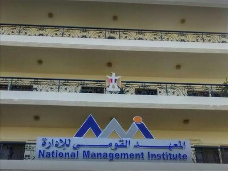 المعهد القومي للإدارة يستحدث مركزا للمسار المهني لموظفي الحكومة