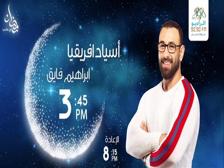 """إبراهيم فايق يروي حكاية فوز مصر بأول """"أمم أفريقيا"""" في التاريخ"""