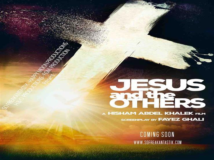 """بشرى ونيقولا معوض.. تعرف على أبطال """"المسيح والآخرون"""" للمخرج هشام عبدالخالق"""