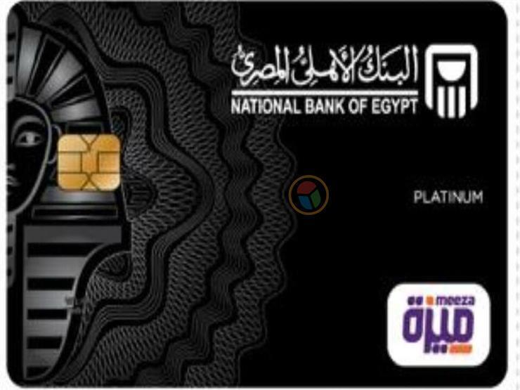 البنك الأهلي يصدر 25 ألف بطاقة ميزة في أول أسبوع للتحصيل الإلكتروني