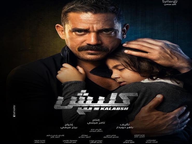 """""""المتحدة الإعلامية"""" تصدر بيانًا بشأن عرض """"كلبش ٣"""" على قناة أردنية"""