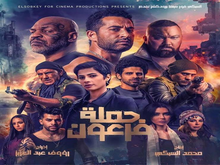 عمرو سعد بين تايسون والجبل.. على الأفيش الرسمي لحملة فرعون