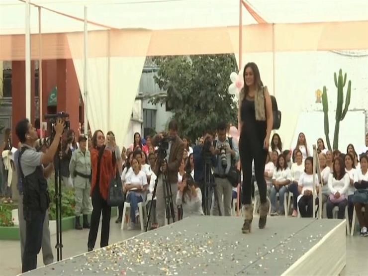 سجينات في بيرو يقدمن عرضًا للأزياء في السجن