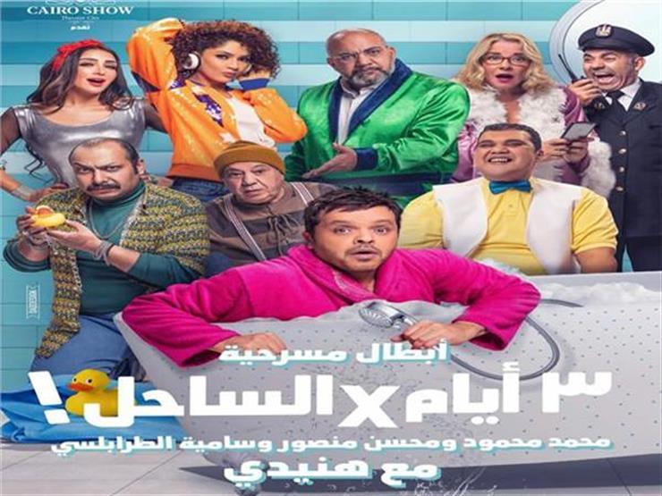 """محمد هنيدي يعرض """"3 أيام في الساحل"""" في عيد الفطر"""