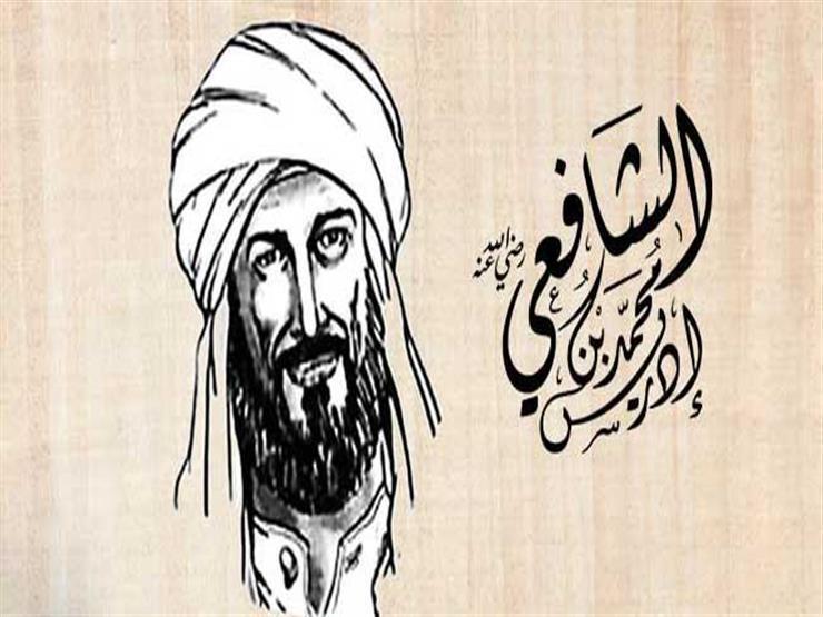 المجددون في الإسلام.. الإمام الشافعي صاحب المذهب ومؤسس علم الأصول