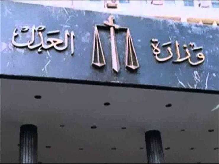 وزارة العدل تصدر قرارًا بإنشاء مأمورية الشهر العقاري بشق الثعبان