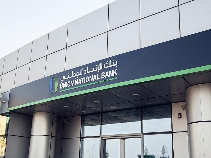 """83 % زيادة في صافي ربح بنك """"الاتحاد الوطني مصر"""" خلال 3 أشهر"""