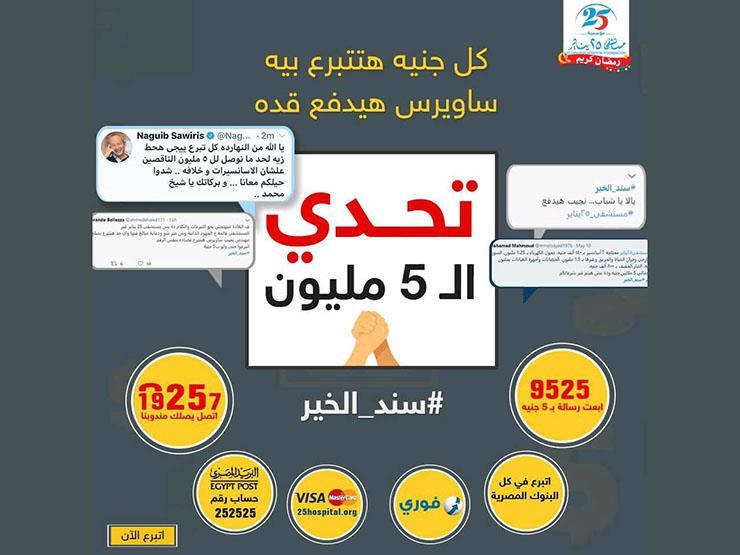 """بعد تغريدة """"ساويرس"""".. """"25 يناير"""" على طريق الـ5 مليون والعلاج بالمجان"""
