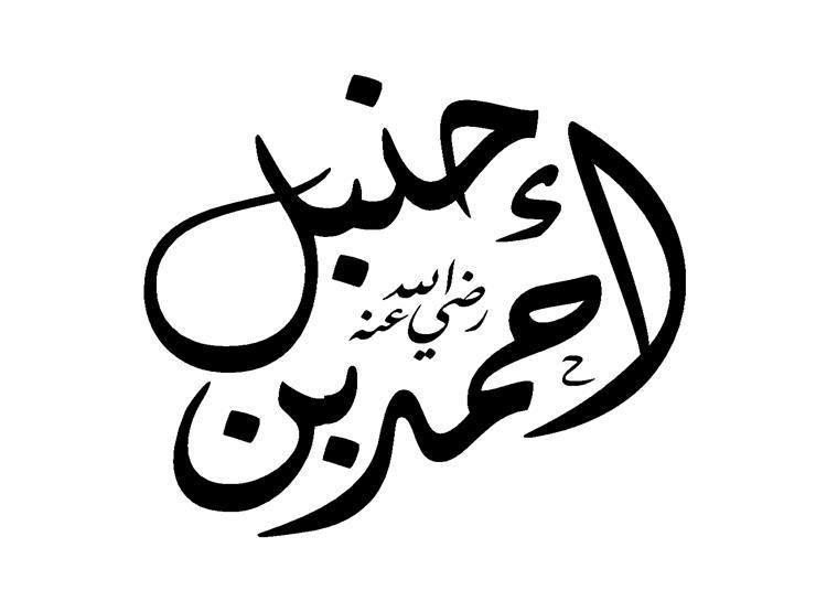 المجددون في الإسلام.. الإمام أحمد بن حنبل من الحديث إلى الفقه