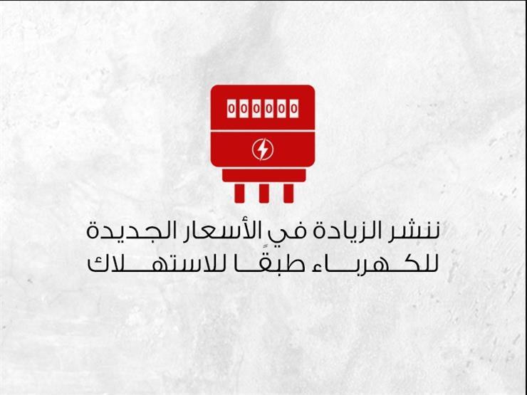 ننشر الزيادات الجديدة في أسعار شرائح استهلاك الكهرباء- إنفوجراف