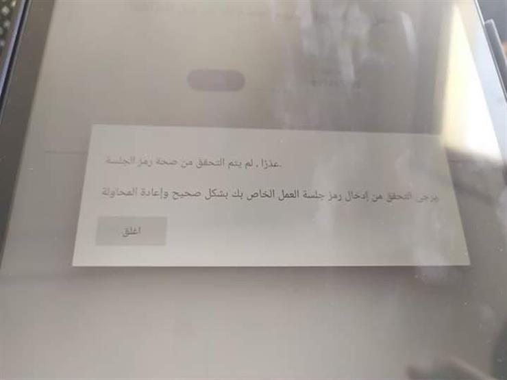 """""""السيستم وقع"""".. قلق جديد لأولياء أمور طلاب أولي ثانوي"""