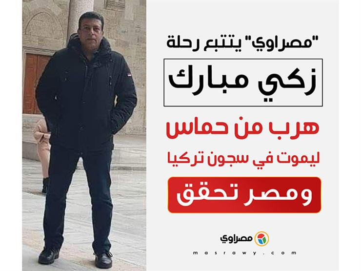 """""""مصراوي"""" يتتبع رحلة زكي مبارك: هرب من حماس للموت في سجون تركيا.. ومصر تحقق"""