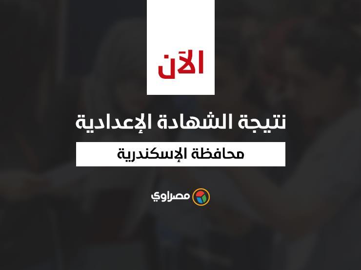 بالاسم ورقم الجلوس.. نتيجة الشهادة الإعدادية في الإسكندرية