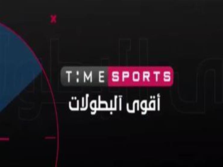 """كيف تستقبل """"تايم سبورت"""" لمشاهدة مباراتي ختام الجولة الأولي بكأس الأمم؟"""