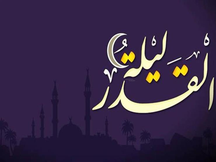 """""""إنا أنزلناه في ليلة القدر"""".. تعرف على علم القراءات والأحرف السبعة التي نزل بها القرآن (1) 2019_5_25_19_48_29_182"""
